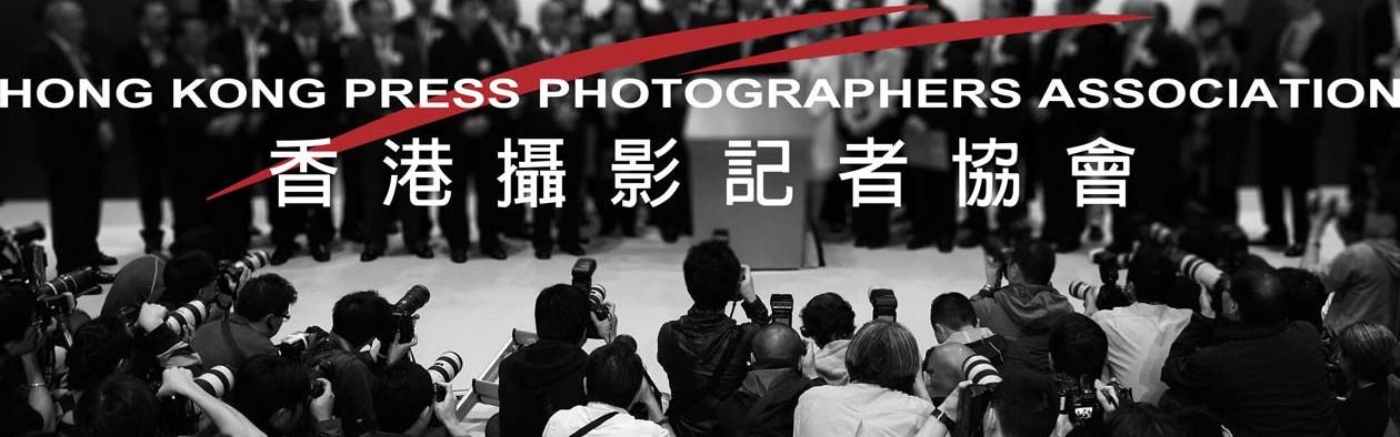 香港攝影記者協會